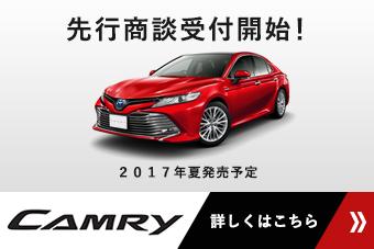カムリ2017年夏発売予定