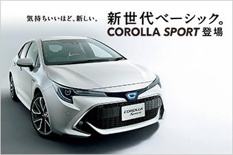 カローラスポーツ登場!