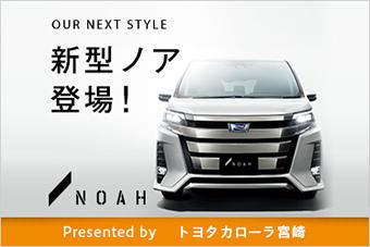 新型ノア登場!