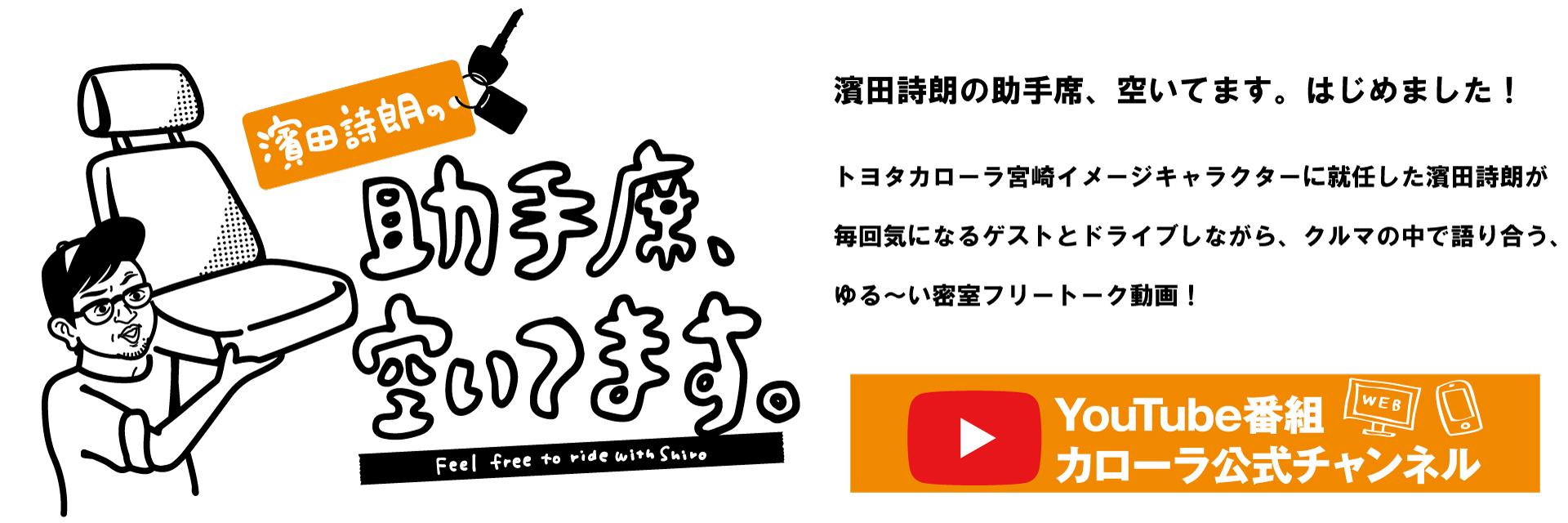 トヨタカローラ宮崎Youtubeチャンネル